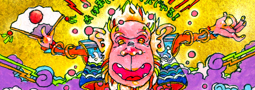 猿人仙人様が笑いはじけ、みな様に福をもたらします!!  (わたくし流渦本人の自画像という説もあります)   世
